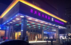 Sun Moon Lake Hotel Dalian, Отели  Далянь - big - 1