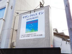 Southern Cross Inn Matsumoto, Отели эконом-класса  Мацумото - big - 13