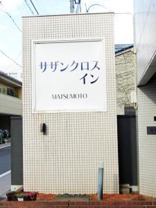 Southern Cross Inn Matsumoto, Отели эконом-класса  Мацумото - big - 15