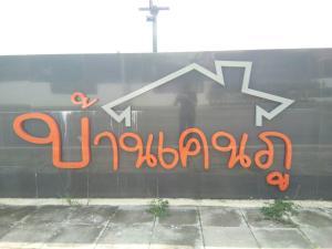 Bankanphu Resort - Ban Rai Map