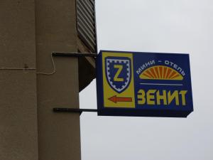 Отель Зенит, Кисловодск