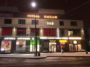 Отель Пассаж, Тернополь