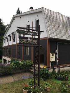 Pension Tannenhof - Hotel - Nozawa Onsen