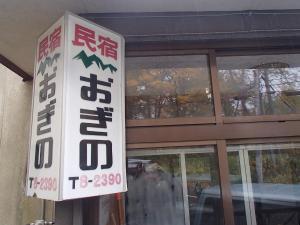 hokkaiido lodge - Hotel - Niseko