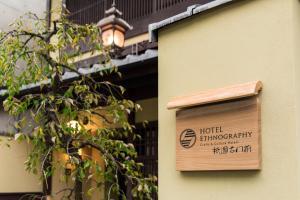 Hotel Ethnography - Gion Furumonzen, Szállodák  Kiotó - big - 41