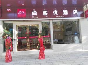 Albergues - Thank Inn Chain Hotel Yunnan Kunming Shilin County Tunxi Road