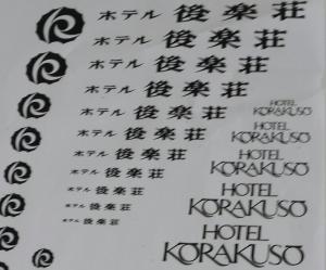 Akakura Onsen Hotel Korakuso, Ryokany  Myoko - big - 26