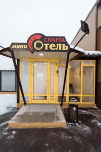 """Мини-отель """"Спарта"""" - Obskiy"""
