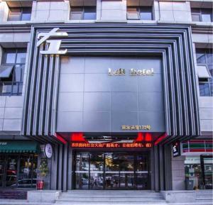Xi'an Left Art Fashion Hotel - Xi'an