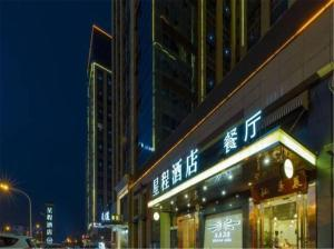 Starway Hotel Hotel Xian North Coach Station