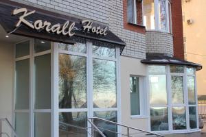 Corall Hotell, Энгельс
