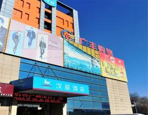 Auberges de jeunesse - Hanting Express Beijing Huangcun Xinsheng Street