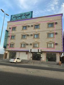Ostelli e Alberghi - Hayat Al Qurayyat Hotel-Apartments
