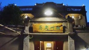 Auberges de jeunesse - Auberge Chaozhou Corner