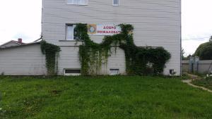 Гостевой дом Дом Туриста - Саблино, Ульяновка
