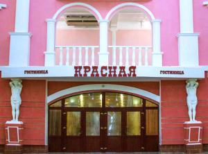 Гостиница Красная