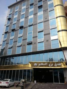 Bourg Al Salam Hotel Baghdad