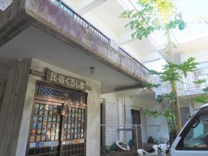 Auberges de jeunesse - Minshuku Kuroshima