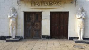 Гостиница Папирус, Волгодонск
