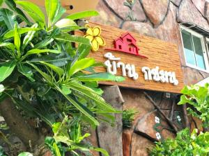 Baankotchamon บ้านกชมน - Ban Khao Nong Hin