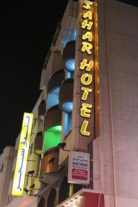 Sahar Hotel -