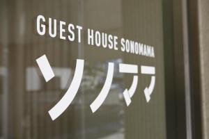 Guest House Sonomama - Kofu