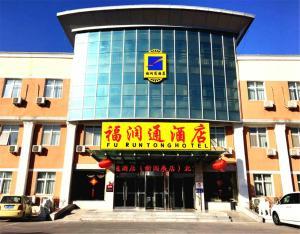 Albergues - Beijing Capital Airport Fu Run Tong Hotel Xin Guo Zhan Branch
