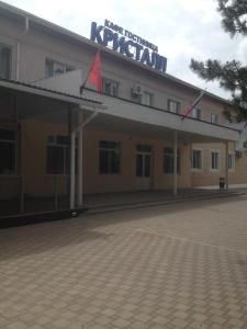 Гостиница Кристалл, Пролетарск