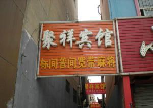 Ju Xiang Hotel, Inns  Yulin - big - 1