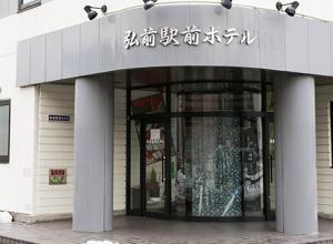 Auberges de jeunesse - Hirosaki Ekimae Hotel