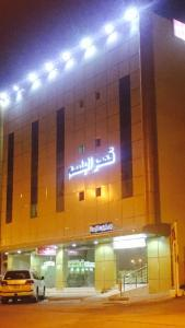 Albergues - Qsr Al Balsem Aparthotel