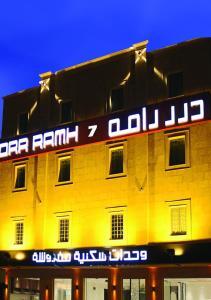 Drr Ramah Suites 7, Aparthotely  Rijád - big - 36