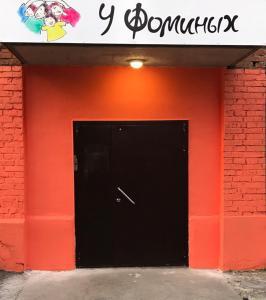 Hostel U Fominykh - Novaya Vozhayka