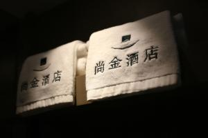 Tongxiang Wuzhen Shangjin Hotel, Hotels  Wujiaqiao - big - 15