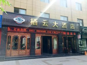 Dunhuang Xiyun Hotel, Hotel  Dunhuang - big - 1