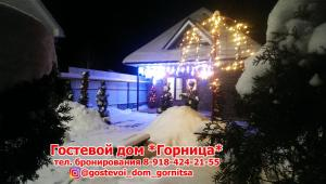 Holiday Home Gornitsa - Tsvetochnyy