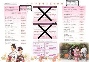guesthouse KIWA, Vendégházak  Kiotó - big - 20