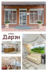 Отель Дарэн, Урюпинск