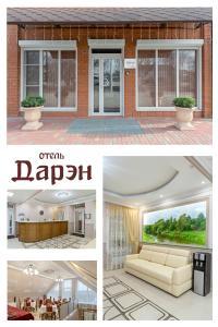Отель Дарэн - Makashevo
