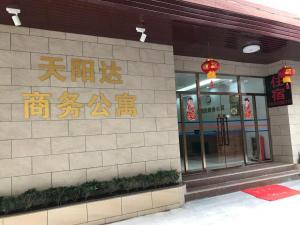 Hostales Baratos - Guangzhou Tian Yang Da Business Apartment
