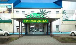 Gostinitsa Robinzon - Borodino