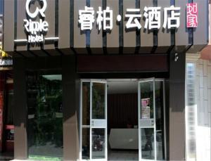 Hostales Baratos - Yijia Inn Zhangye