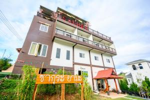 SakuraYamaResort - Nakhon Thai