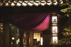 obrázek - Takamiya Ryokan Miyamaso