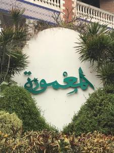 Zahrat Al Mamora, Apartmány  Alexandria - big - 46