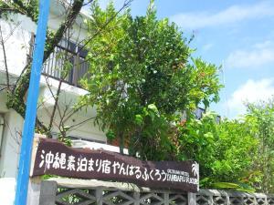 Okinawa Hostel Yanbaru Fukuro - Unsa