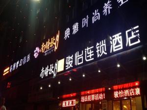 Auberges de jeunesse - JUNYI Hotel Hubei Xiangyang Fancheng Railway Station