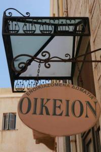 Oikeion