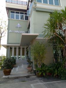 Prasongsuk Place - Kin Phae