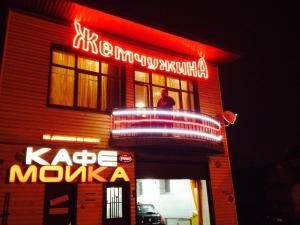 Guest House Zhemchuzhina on Mira 156a - Novaya Proletarka